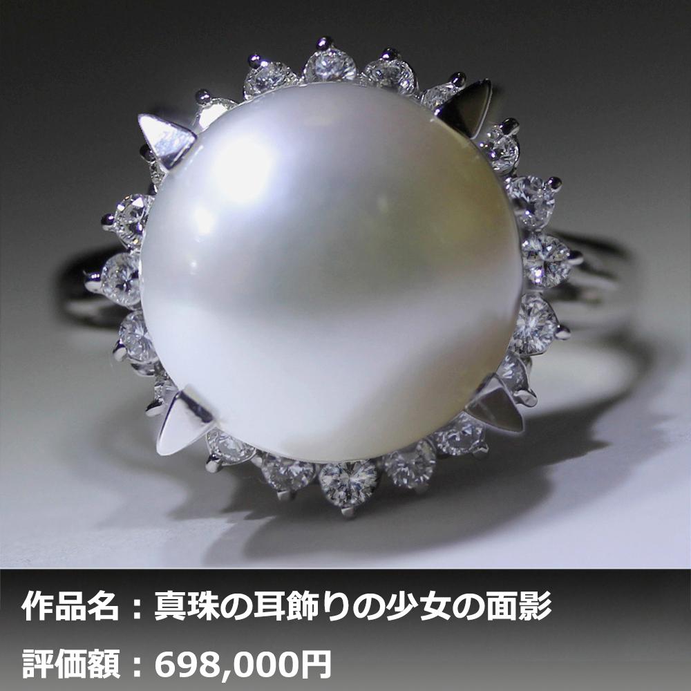白蝶真珠 ダイヤモンドPt900リング