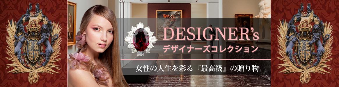 イケゾエガレ&ロミオ公式サイト|イケゾエ宝飾家